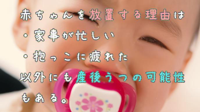 泣くのを放置されている赤ちゃん