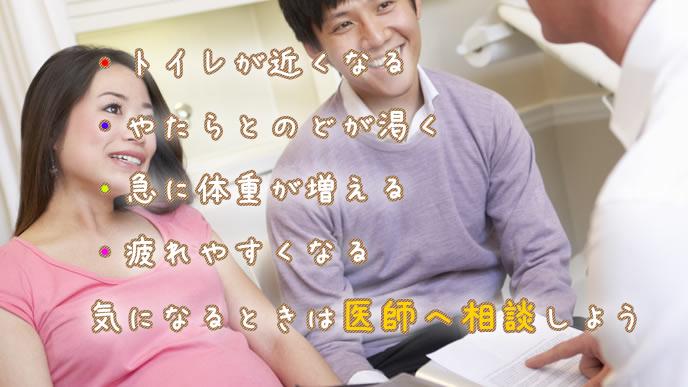 妊娠中の気になることを医師に相談する夫婦