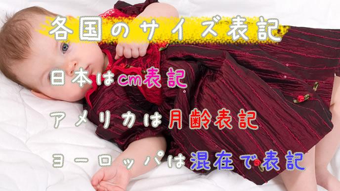 ジャストサイズの服を着る赤ちゃん