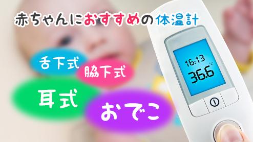 赤ちゃんにお勧めの体温計の種類と体調管理の仕方