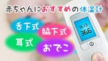 170323_osusume-taionkei4