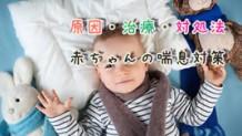 赤ちゃんの喘息の原因は?注意すべき乳児喘息の症状