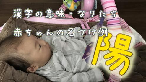 陽がつく名前をつけたい!考えたい漢字の意味と成り立ち