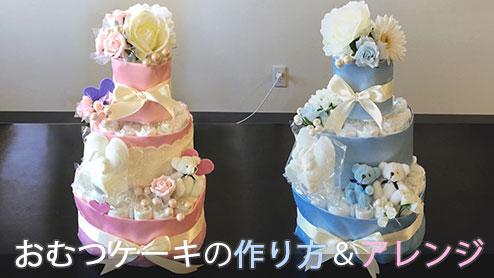 豪華☆おむつケーキの作り方・簡単手作り&可愛いアレンジ