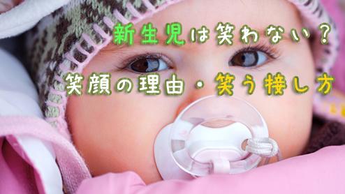 新生児が笑う・笑わない理由~試したい微笑の引き出し方