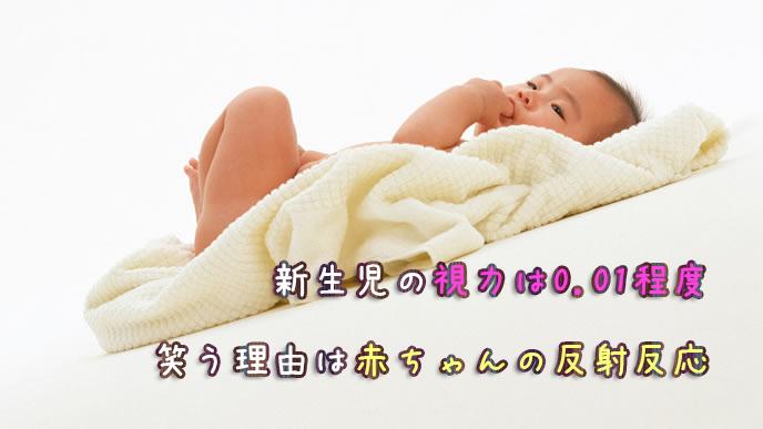原始反射で笑う赤ちゃん