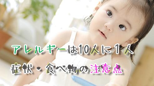 赤ちゃんのアレルギーの原因は?注意したい症状や食べ物