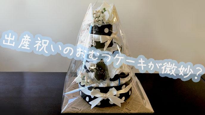 出産祝いのおむつケーキはいらないが本音?