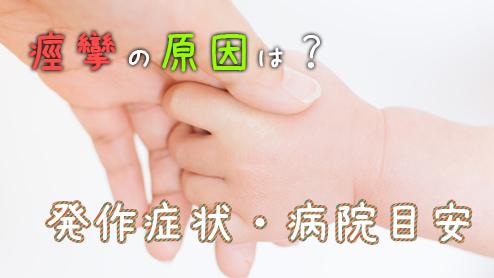 赤ちゃんの痙攣の原因は?新生児にみられる発作の症状とは