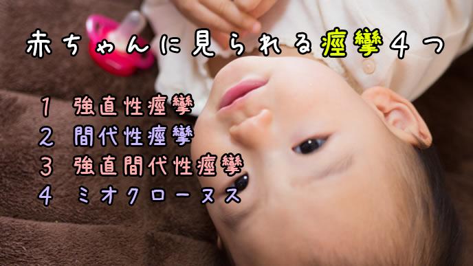 痙攣の症状が見られる赤ちゃん