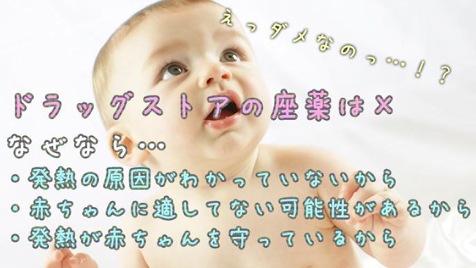 市販の座薬についての新情報を知った赤ちゃん