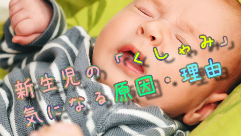 新生児にくしゃみが多いのはなぜ?原因・対処法