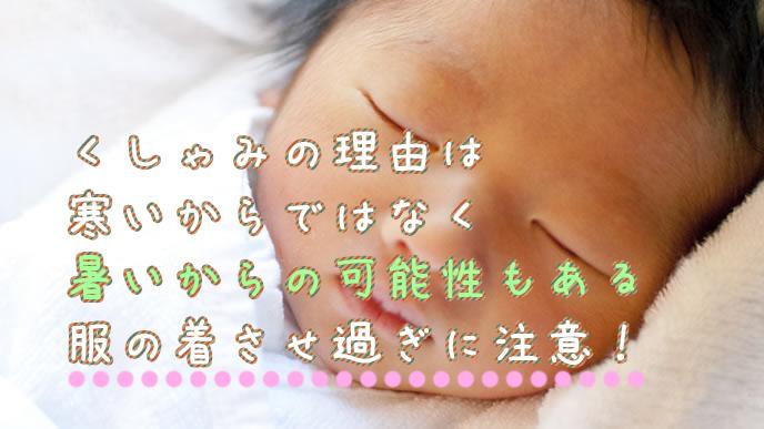 よくくしゃみをする新生児の赤ちゃん