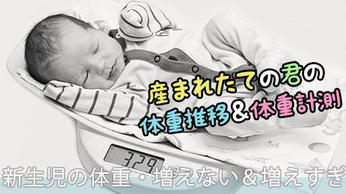 新生児の体重・産まれて1ヶ月の体重の増え方や計測方法