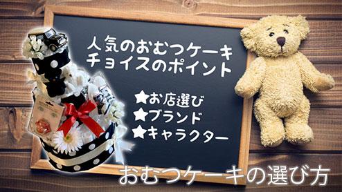 おむつケーキ人気調査!専門店・ブランド・キャラクター