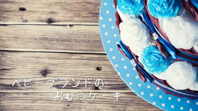 人気ブランドからおむつケーキを選ぶ