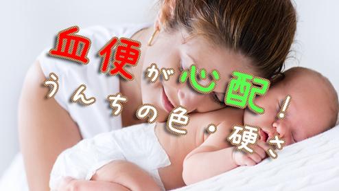 赤ちゃんの血便の原因は?病気が疑われるうんちの色や硬さ