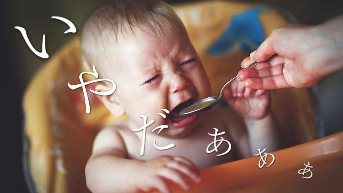 離乳食を食べたがらない赤ちゃん
