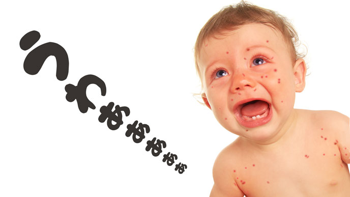 離乳食初期はアレルギーが多い