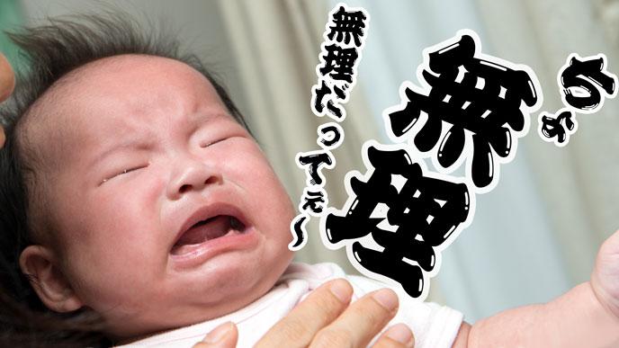 水いぼの治療がつらい赤ちゃん