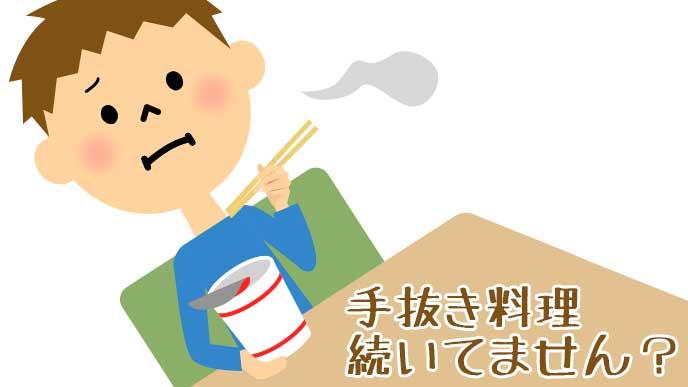 カップラーメンを食べてる男の子のイラスト