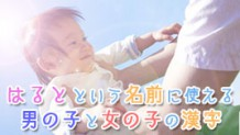 give-a-name-haruto-icatch