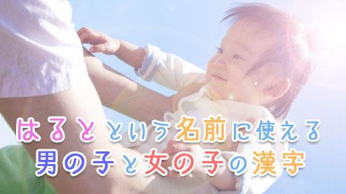 「はると」という名前に使える漢字の種類と意味