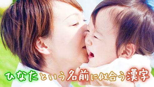 ひなたと名前をつけたい!男の子・女の子に似合う漢字は?
