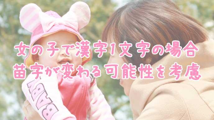 女の子で漢字1文字の場合、苗字が変わる可能性を考慮