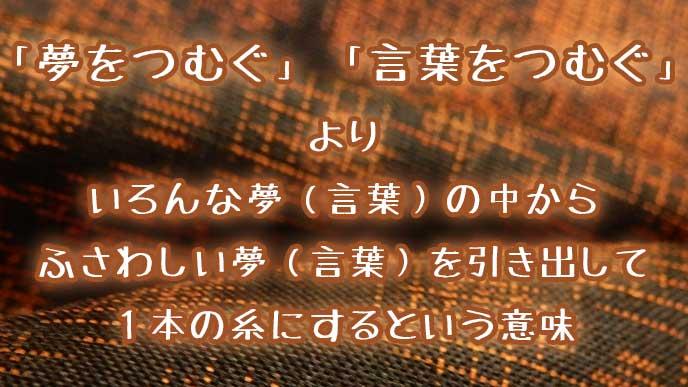 名前に使う紬という漢字に込められた意味