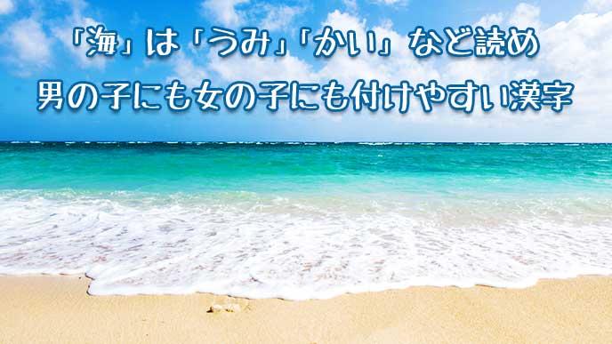 「海」は男の子にも女の子にも付けやすい漢字