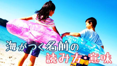 海のつく名前~男の子・女の子へのおすすめ厳選14