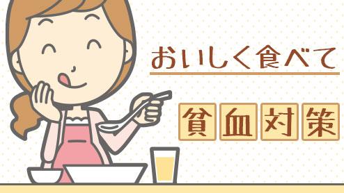 妊婦の貧血対策~予防・改善に摂りたい食べ物は?