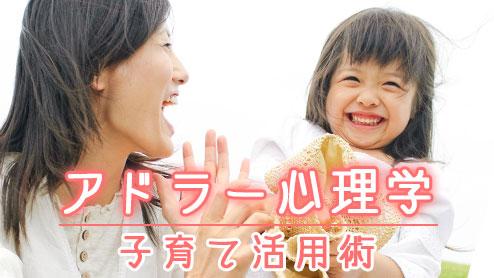アドラー心理学の子育て活用術・子供を伸ばす接し方ヒント