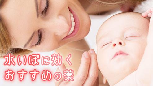 水いぼに効く薬は?赤ちゃんや子供に使えるおすすめ市販薬