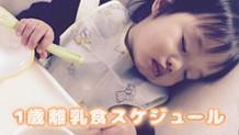 1歳離乳食の献立スケジュール&食べない時の対処法