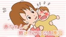 赤ちゃんの熱が下がらない時に考えられる病気とは?