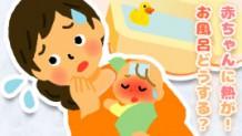 bath-when-baby-has-fever-icatch