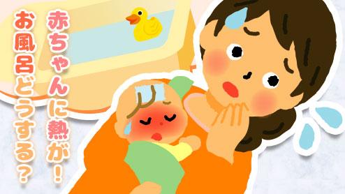 赤ちゃんに熱があるときのお風呂の判断基準