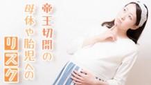 帝王切開のリスクとは?術中・術後の母体と赤ちゃんへの影響