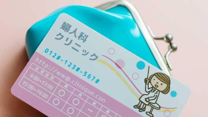 産婦人科の診察券とお財布