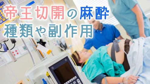 帝王切開の麻酔とは?全身麻酔・局所麻酔の種類と副作用