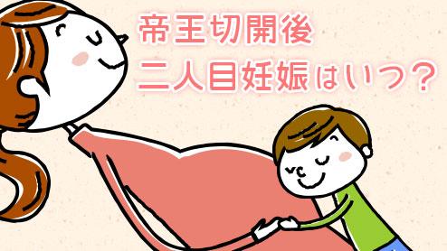 帝王切開後の二人目妊娠までの期間は?自然分娩は可能?