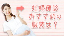 clothes-for-pregnancy-medical-examinations-icatch
