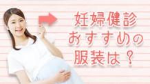 妊婦健診の服装は?内診&エコー検査時のコーディネート