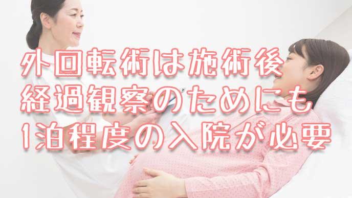 外回転術後に経過観察のため入院している妊婦さん
