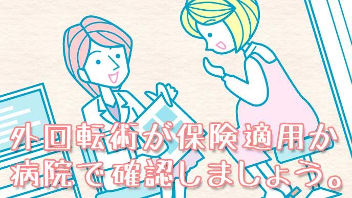 病院で女医に外回転樹が保険適用か確認している妊婦さんのイラスト