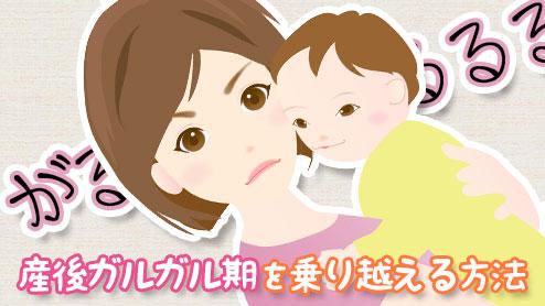 産後ガルガル期はいつまで?ママの心理状態ややりがちな言動とは?