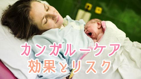 カンガルーケアとは?出産前に知っておくべき効果とリスク