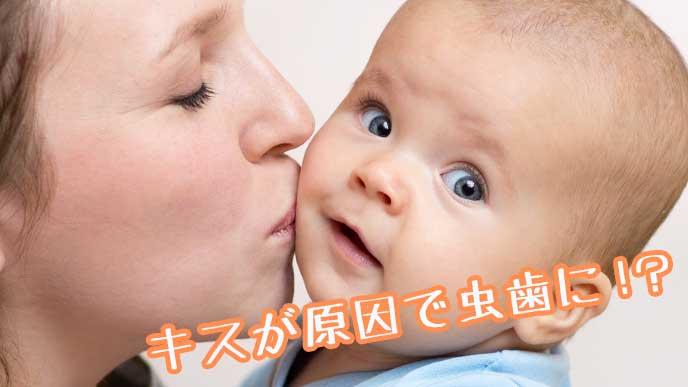 赤ちゃんの頬にキスしている母親